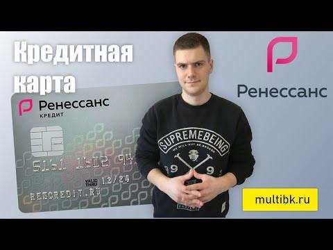 Кредитная карта Ренессанс Кредит банк. ОБЗОР / ОТЗЫВЫ / УСЛОВИЯ