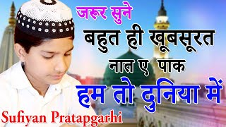Sufiyan Pratapgarhi,हम तो दुनिया में,बहुत ही खूबसूरत नात ए पाक,2020.