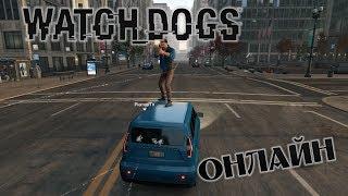 Онлайн в Watch Dogs | Первые погони