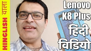 Hindi- Lenovo K8 Plus India Unboxing, Hands On, Camera, Features & Details By Hinglish Wala