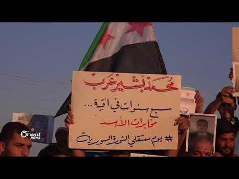 عشرات المتظاهرين يحيون ذكرى يوم المعتقل السوري  - 16:53-2018 / 9 / 9