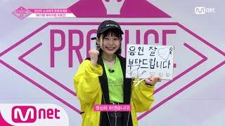 [ENG sub] PRODUCE48 HKT48ㅣ무라카와 비비안ㅣ그림 그리기와 노란색 옷에 푹 빠진 소녀 @자기소개_1분 PR 180615 EP.0