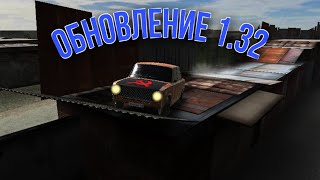 ОБНОВЛЕНИЕ V.1.32 (Russian Rider Online)