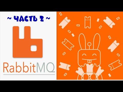 Брокер сообщений RabbitMQ: Часть 2. Базовые понятия и примеры использования