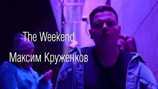 Студенты МИТРО снимают клипы / Максим Круженков / The Weekend