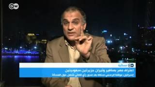 هل التنازل عن الجزيرتين للسعودية يتعارض فعلا مع الدستور المصري؟