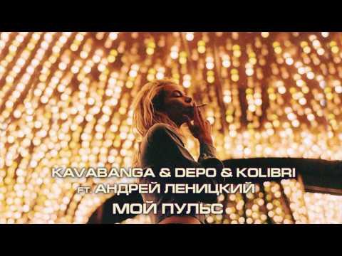 Kavabanga Depo  Kolibri ft. Андрей Леницкий -  Мой пульс