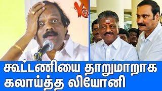 கூட்டணியை பங்கமாய் கலாய்த்த லியோனி : Dindugal i Leoni Latest Speech About Aiadmk - PMK Alliance