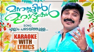 Ellam Padaithulla Karaoke With Lyrics | Afsal New Karaoke With Lyrics | Manassin Muradhukal
