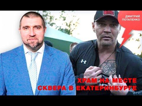 «Потапенко будит!», Темы