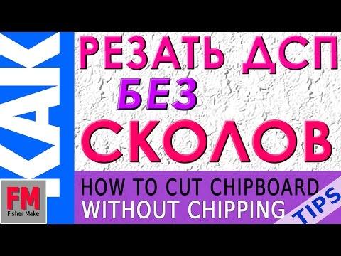 видео: Как резать ДСП без сколов. Самодельная шина для циркулярной пилы