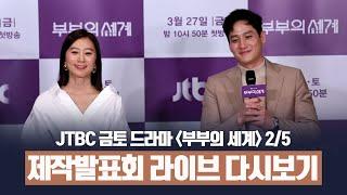 [다시보기 2/5] JTBC<부부의 세계>제작발표회 라이브 풀영상