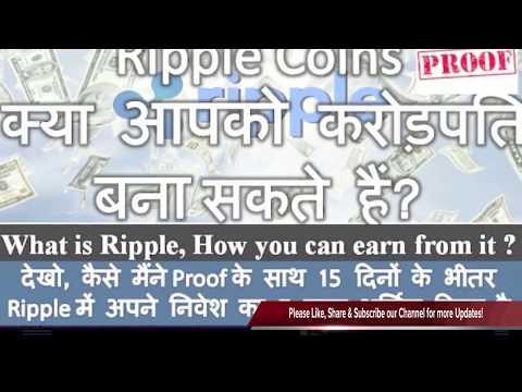 जाने, भारत में INR रुपये से रिप्पल RIPPLE कैसे ख़रीदे ? How to Buy Ripple in India ?