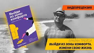 [Видеорецензия] Артем Черепанов: Брайан Трейси - Выйди из зоны комфорта. Измени свою жизнь