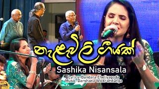 Nalawili Geeyak   Sashika Nisansala   Official Music Video   (Music by Darshana Wickramatunga)