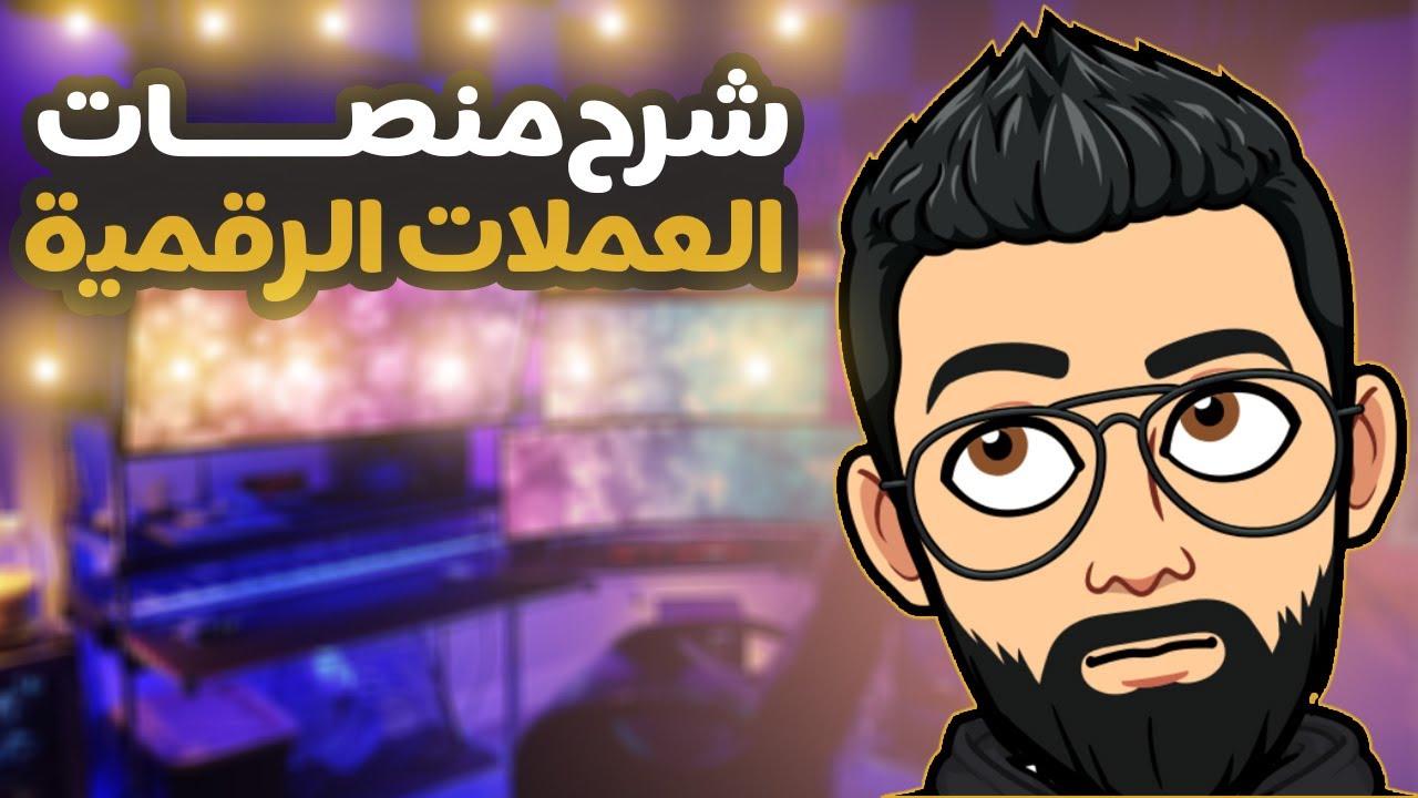 سلسة شرح منصات العملات الرقمية
