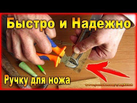 Как сделать ручку для ножа в домашних условиях из дерева