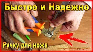 Как быстро сделать ручку для ножа своими руками из дерева в домашних условиях.