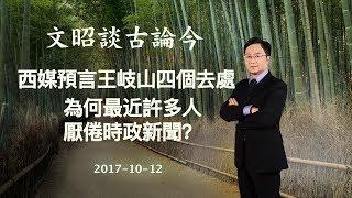 西媒谈中纪委掌门人的四个去处;为何最近许多人厌倦时政新闻?2017-10-12