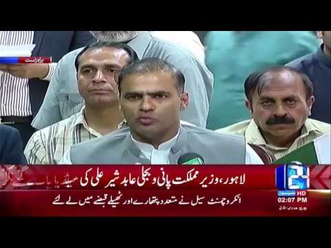 Minister of State for Water and Power Abid Sher Ali media talk in Lahore
