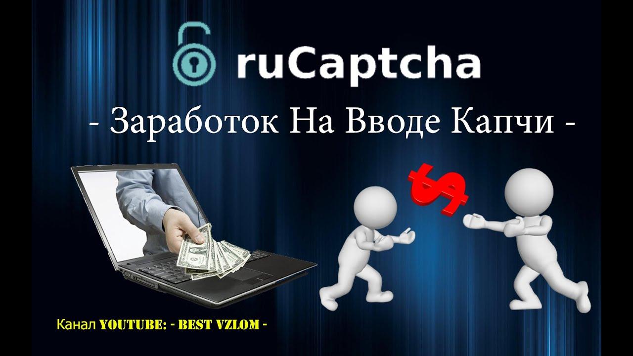 RuCaptcha - РуКапча: Заработок На Вводе Капчи - Заработок Без Вложений Реальных Денег