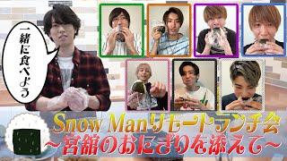 Snow Man「リモートランチ会」舘さまがおにぎり作りました!