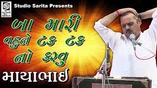 Mayabhai Ahir 2018 - Jokes Full - Gujarati Comedy Dayro - Ba Maru Vahu Ne Tak Tak No Karvu