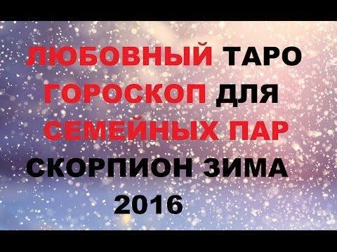 Гороскоп на удачу (2015) смотреть онлайн или скачать фильм