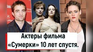 Актеры фильма «Сумерки» 10 лет спустя.