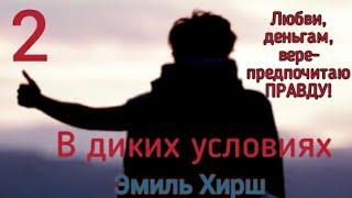 """2)""""В диких условиях""""Любви,деньгам,вере-предпочитаю правду.Момент из фильма2007год.Эмиль Хирш""""Оскар"""""""