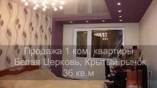 видео Интернет портал города Белая Церковь
