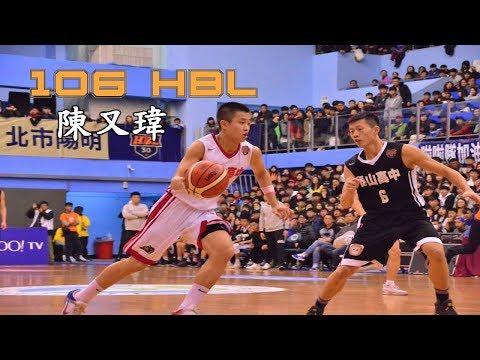 2018 106年度HBL -  陳又瑋 Chen Yu Wei - 獨當一面的主控