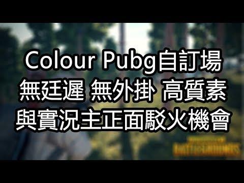 【Colour直播Pubg】Pubg自訂場 高手雲集 - 4-4-2018