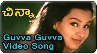 Chinna Movie ||  Guvva Guvva Video Song   ||  Dasari Arun Kumar, Dasari Narayana Rao, Akanksha