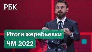Чего ждать сборной России от соперников на отборочных ЧМ по футболу 2022 года