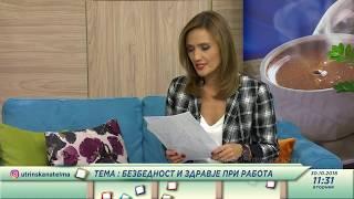 Utrinska na Telma-Zdravje i bezbednost pri rabota Video