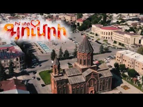 День Гюмри в Армении