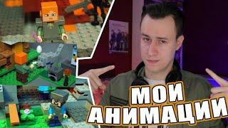МОИ АНИМАЦИИ LEGO MINECRAFT