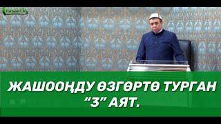 ЖАШООНДУ ОЗГОРТО ТУРГАН 3 АЯТ! Устаз Абдишкр ажы Нарматов.