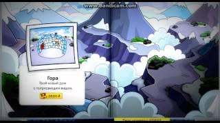 Club Penguin.Secrets-furniture catalog in November.Клуб пингвинов/каталог мебели Ноябрь 2014(, 2014-11-17T14:30:13.000Z)