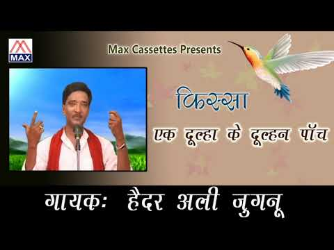 Ek Dulha Ke Dulhan Panch Bhojpuri Birha Sung By Haidar Ali Jugnu