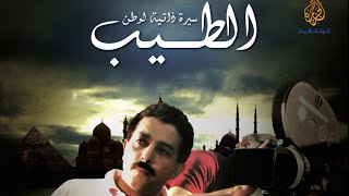 عاطف الطيب - مصر
