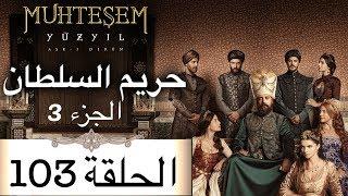 Harem Sultan - حريم السلطان الجزء 3 الحلقة 103