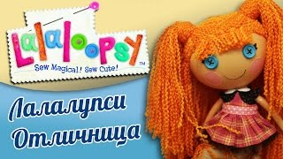 обзор куклы Лалалупси - отличницы