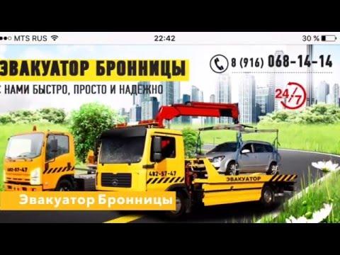 Эвакуатор Бронницы 7-24,  8-916-068-14-14