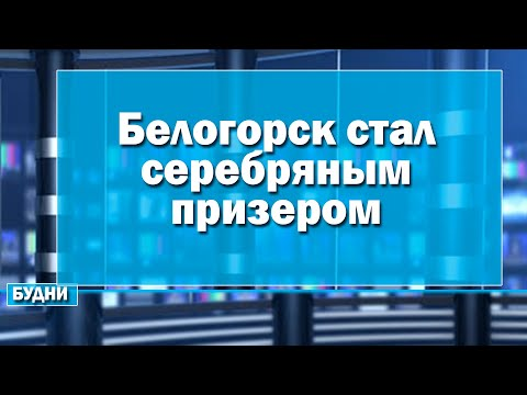 Белогорск стал серебряным призером
