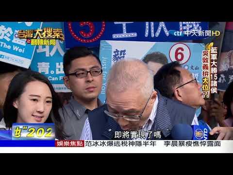 2018.12.01 台灣大搜索/藍營誰拚大位?謝龍介曝\