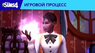 The Sims™ 4 Мир магии: трейлер игрового процесса