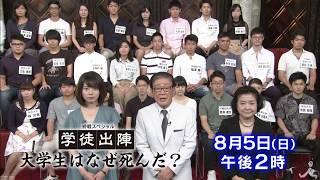 8月5日(日) ごご2時『終戦スペシャル「学徒出陣〜大学生はなぜ死んだ?」...