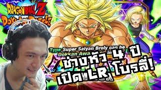 Dragon Ball Z Dokkan Battle :-ช่างหัวกาชา LR โกคู+เบจิต้า 4 ขายบ้านเปิดกาชา LR โบรลี่!
